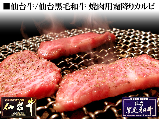 仙台牛・仙台黒毛和牛 焼肉用霜降りカルビ
