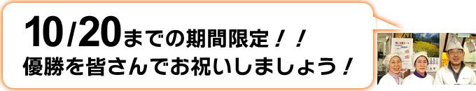 楽天優勝記念!仙台牛霜降すき焼き肉・仙台牛サイコロステーキが半額セール!